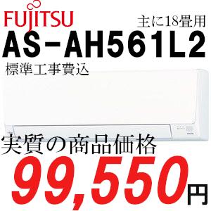 【工事費込】富士通ゼネラル AS-AH561L2-W ノクリア AHシリーズ 主に18畳用