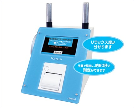心と身体のバランス測定器 マインドチェッカー