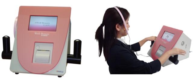 肌年齢測定器 ウエルビューティー