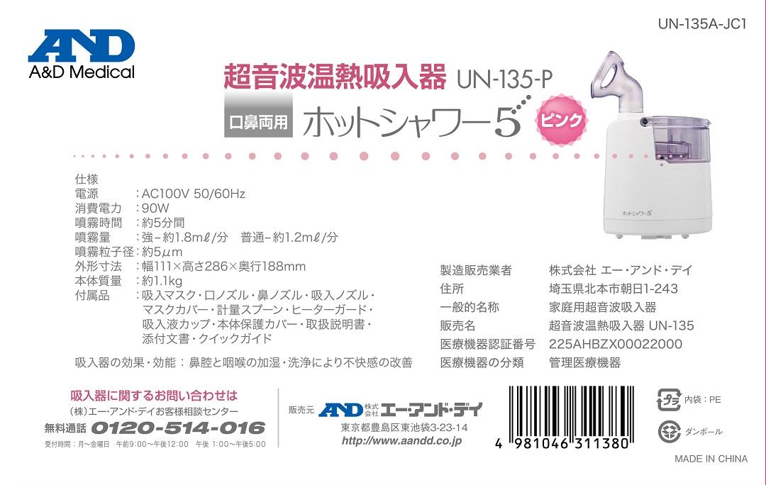 超音波温熱吸入器 UN-135 (ホットシャワー5)