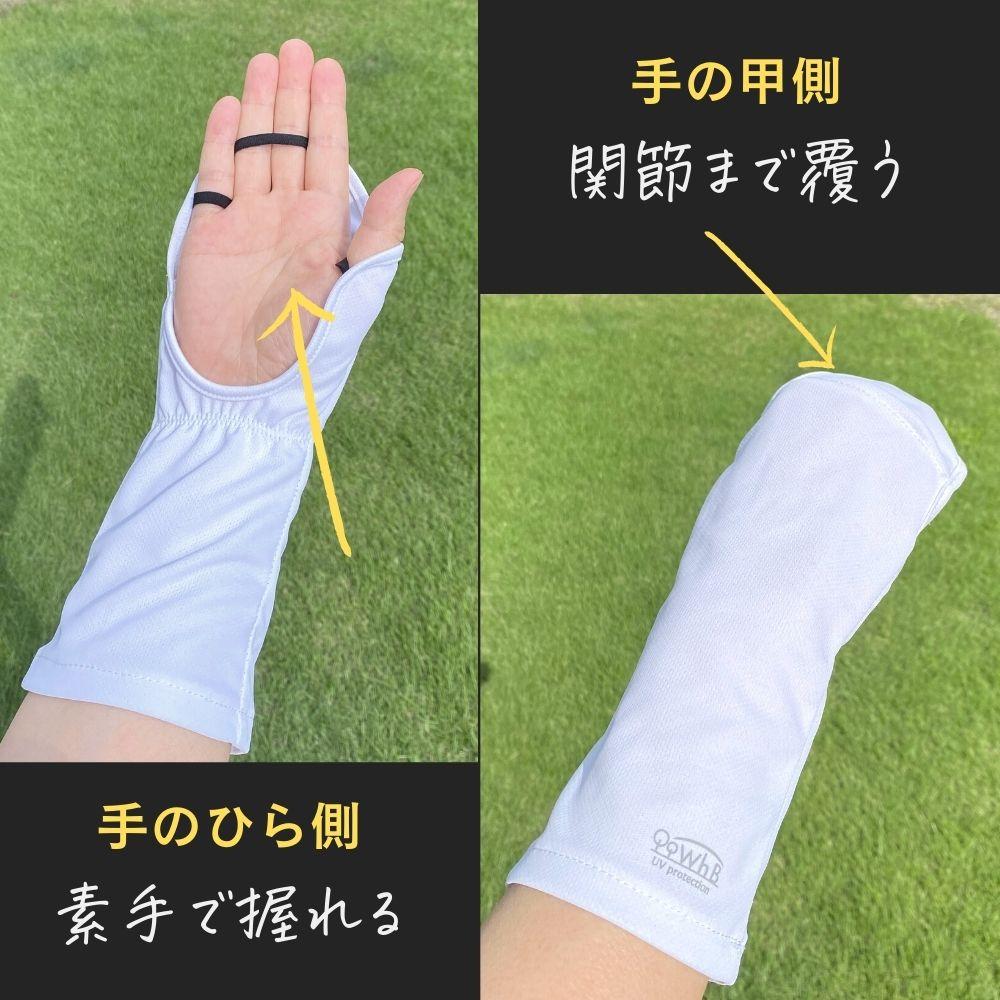 ハンドカバー【男性用】