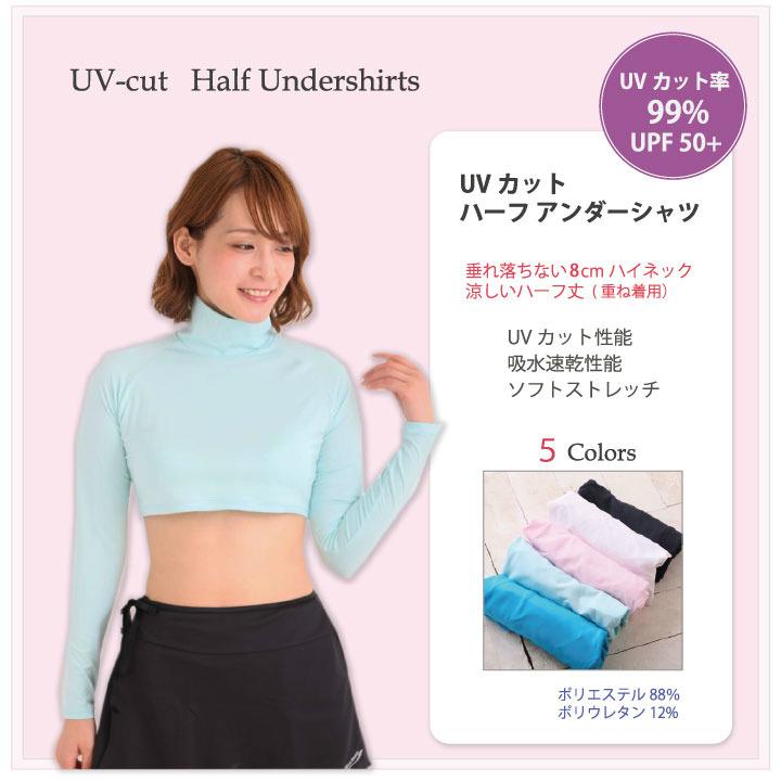 ハーフアンダーシャツ【レギュラータイプ】