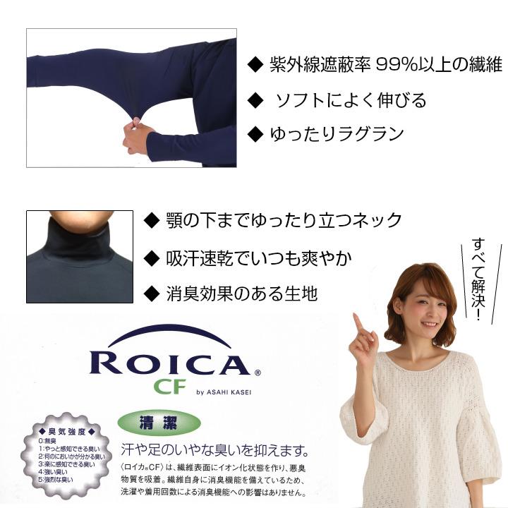 ハイネックインナーシャツ【男性用】