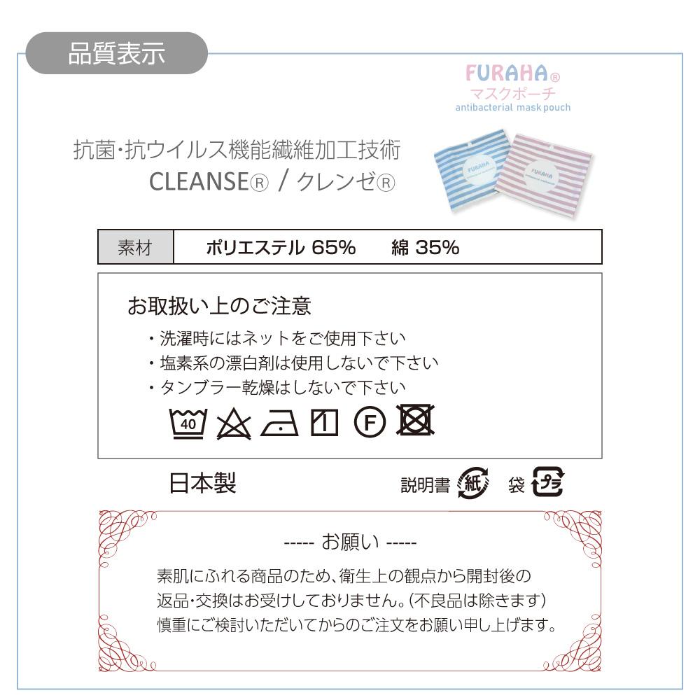 抗菌マスクポーチ【2枚組】