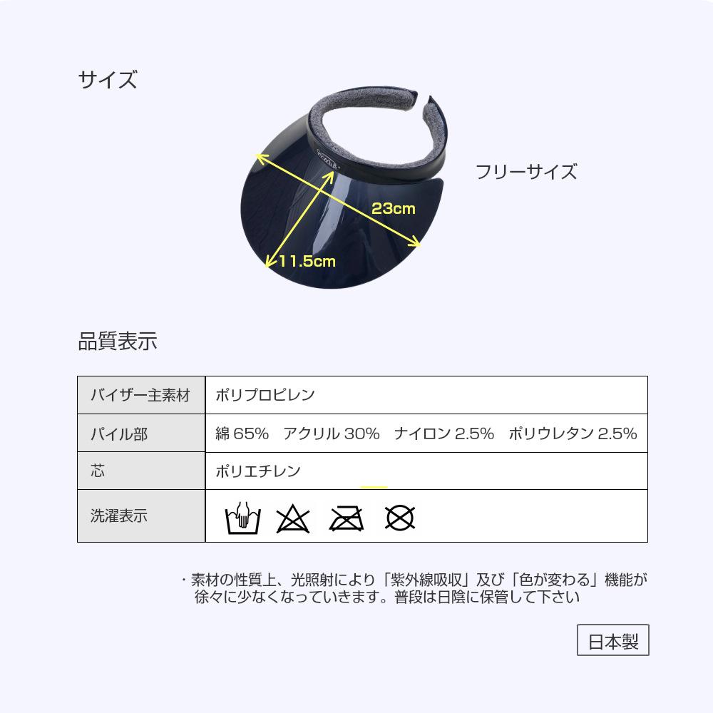 調光サンバイザー【ラージ】