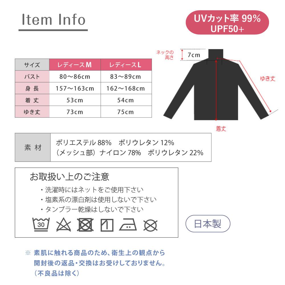 ハイネックインナーシャツ【メッシュタイプ】