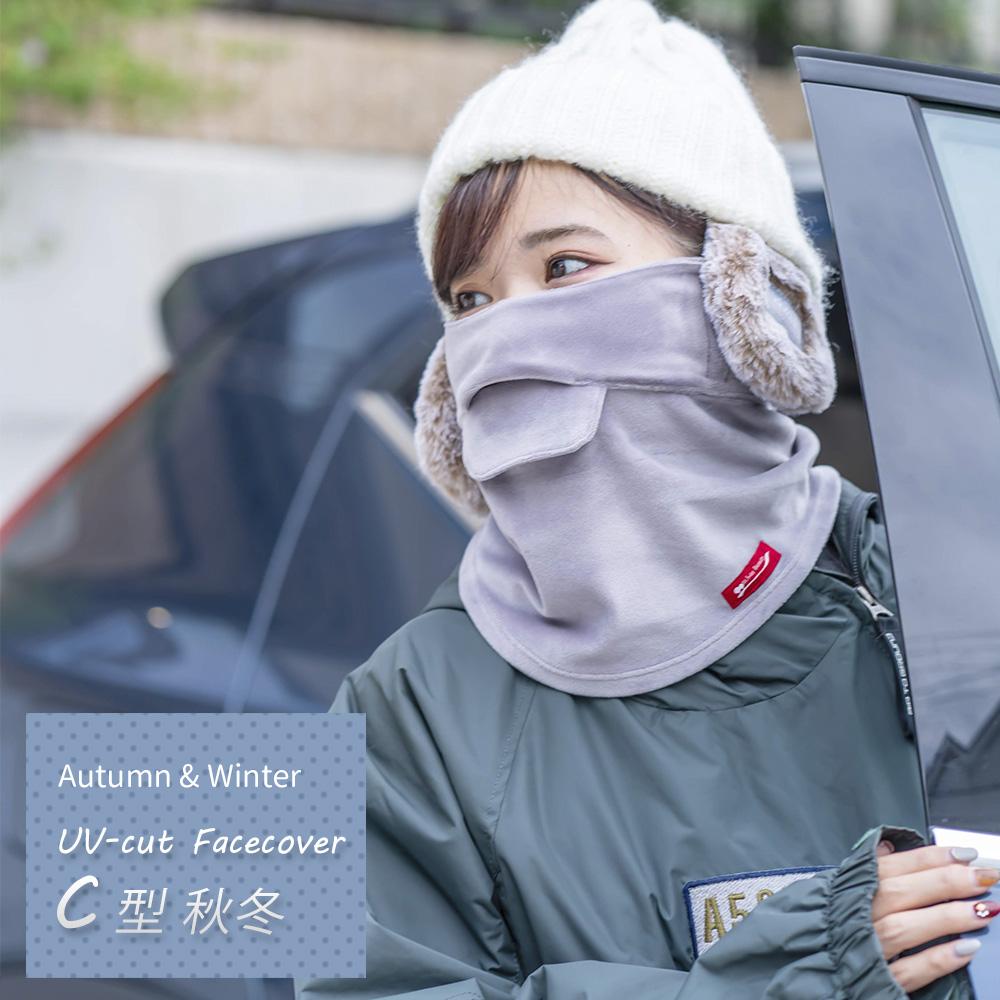 UVカットフェイスカバー C型【秋冬用】
