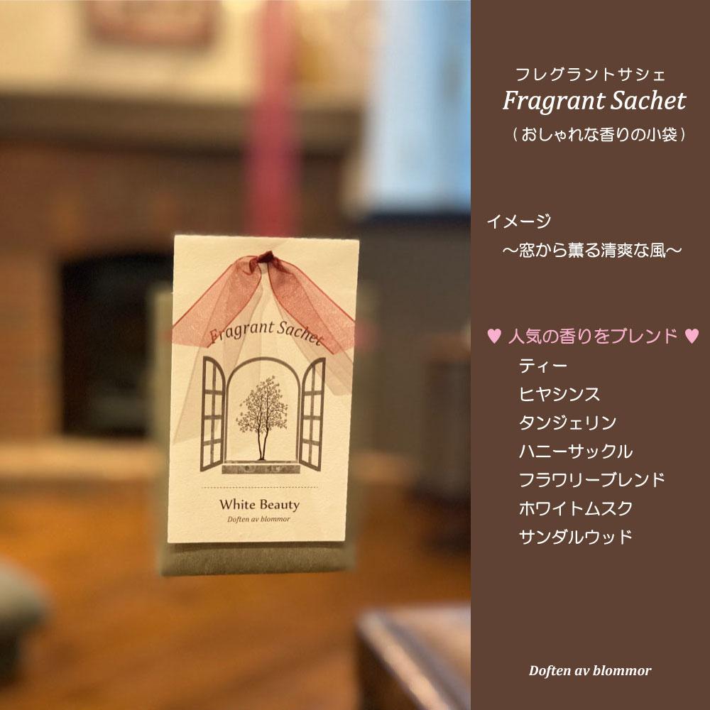 フレグラントサシェ【3枚セット】