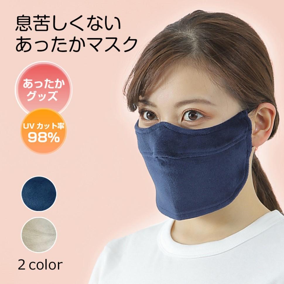 息苦しくない あったかマスク 冬
