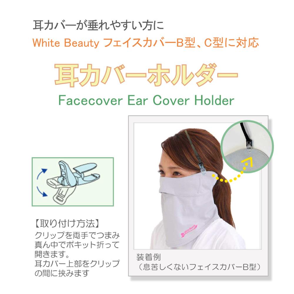 耳カバーホルダー