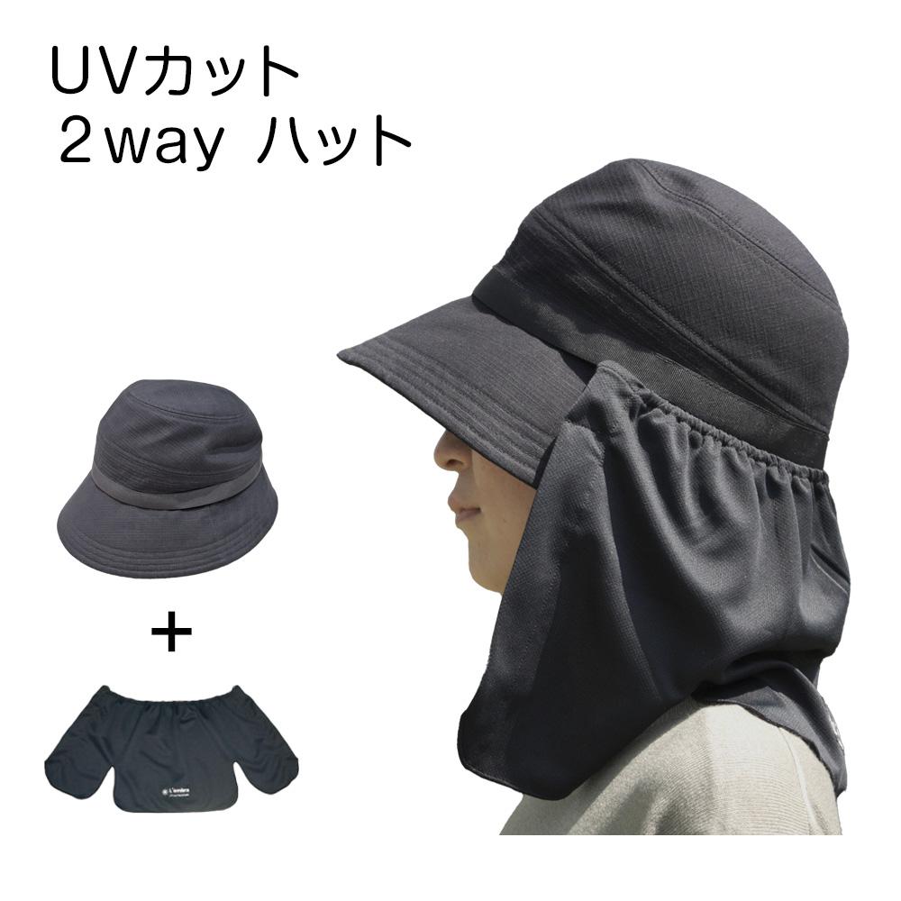 UVカット 2wayハット (バケットハットとネックシェードのセット)