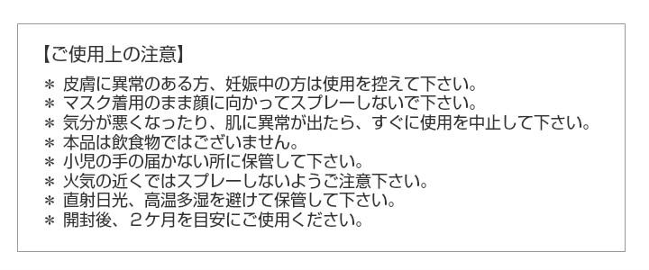 DEER マスクスプレー(ミントブレンド)