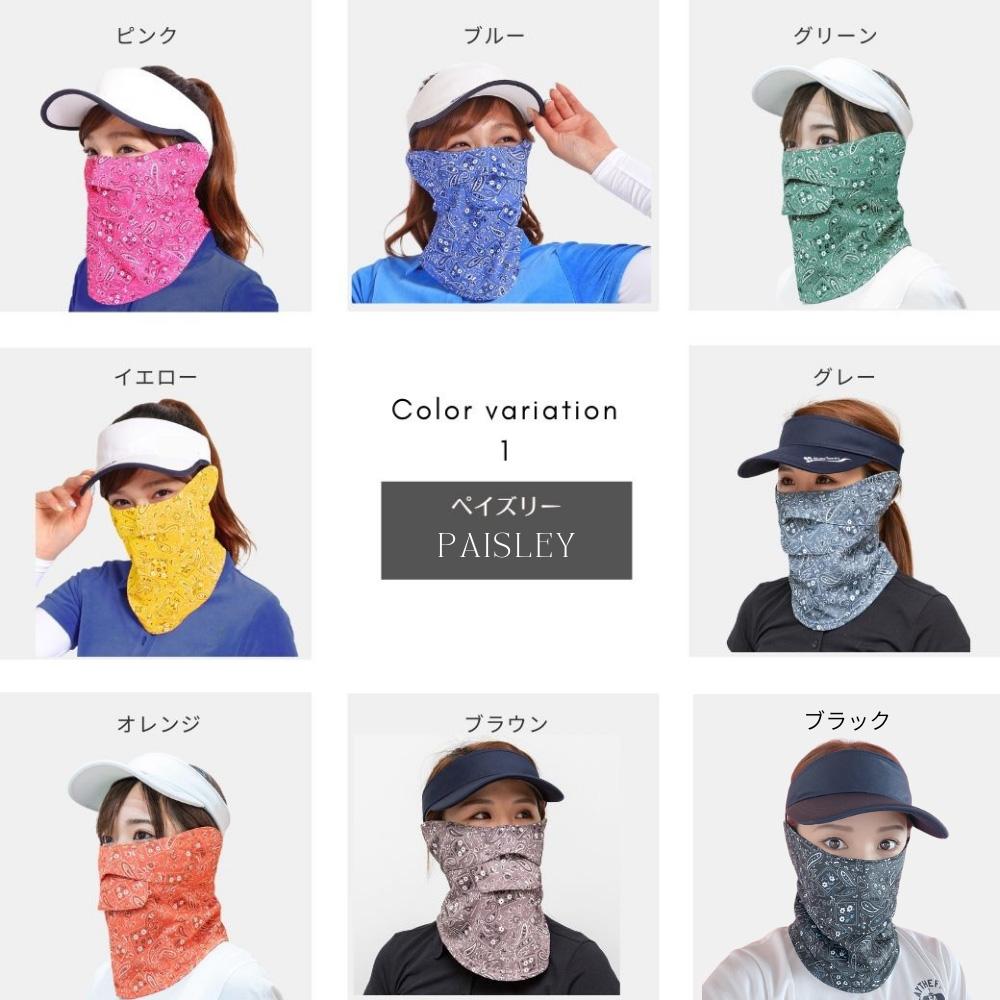 UVカットフェイスカバーC型(ペイズリー柄・無地)