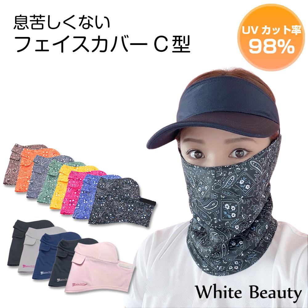 【※一部予約販売】UVカットフェイスカバーC型(ペイズリー柄・無地)