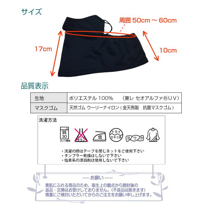 UVカットフェイスカバーA型【男性用】かぶるタイプ