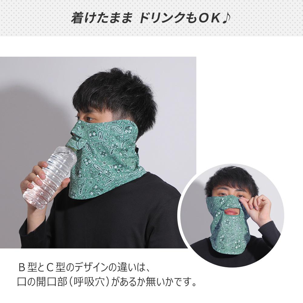 UVカットフェイスカバーC型【男性用】