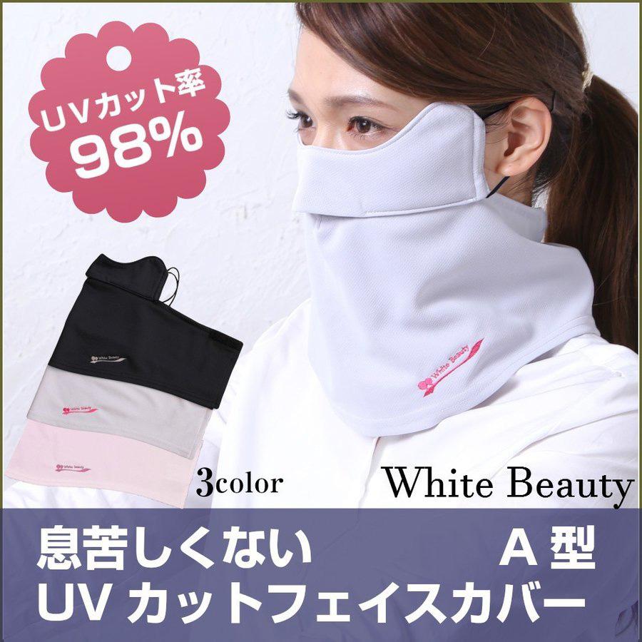 UVカットフェイスカバーA型
