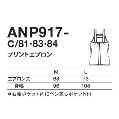 アンパンマン プリントエプロン ANP917-C81,ANP917-C83,ANP917-C84