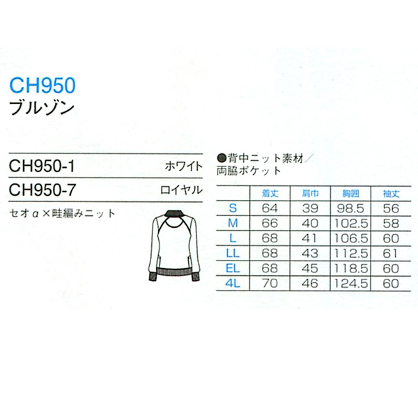 チェロキー ブルゾン CH950