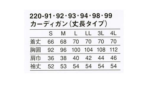 カーディガン 220-91,220-92,220-93,220-94,220-98,220-99