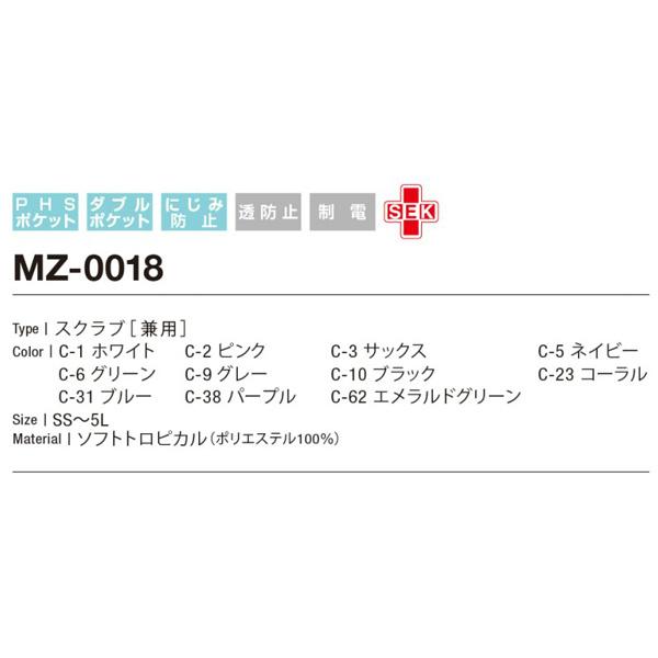 スクラブ(兼用) MZ-0018,MZ-0018A
