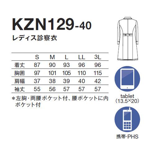 レディス診察衣 KZN129-40