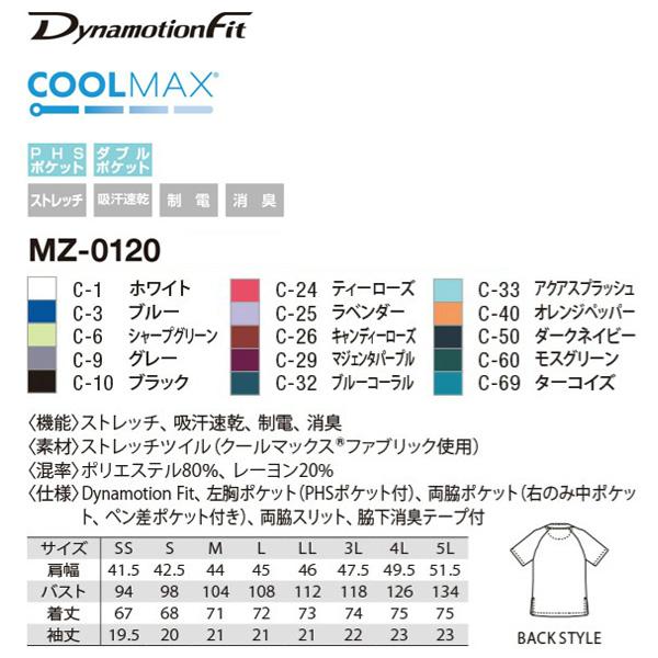 ストレッチスクラブ(男女兼用) MZ-0120
