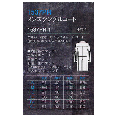 ディッキーズ メンズシングルコート 1537PR