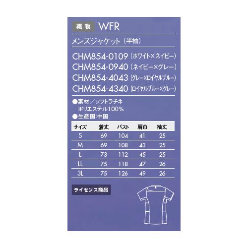 メンズジャケット CHM854-0109,CHM854-0940,CHM854-4043,CHM854-4340