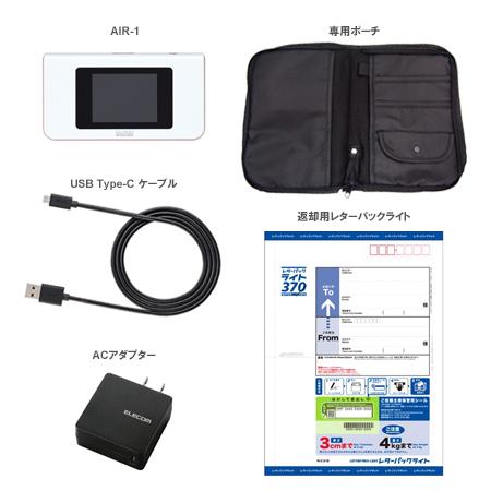 【4ヶ月(123泊124日)レンタル】 CLOUD AIR-WiFi AIR-1