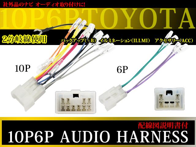 トヨタオーディオハーネス、10P6Pカプラ、アンテナコントロール用変換端子付き 市販のオーディオデッキ取り付けに 《内容:オーディオハーネス10P:1本、オーディオハーネス6P:1本》