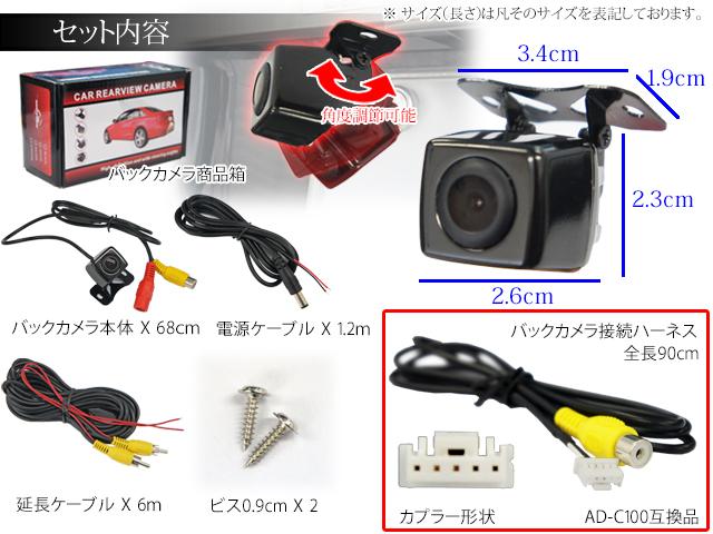 防水・防塵 バックカメラ&バックカメラハーネスセット CCDカメラ 広角170度 カロッツェリア【今なら 100ポイント プレゼント♪】