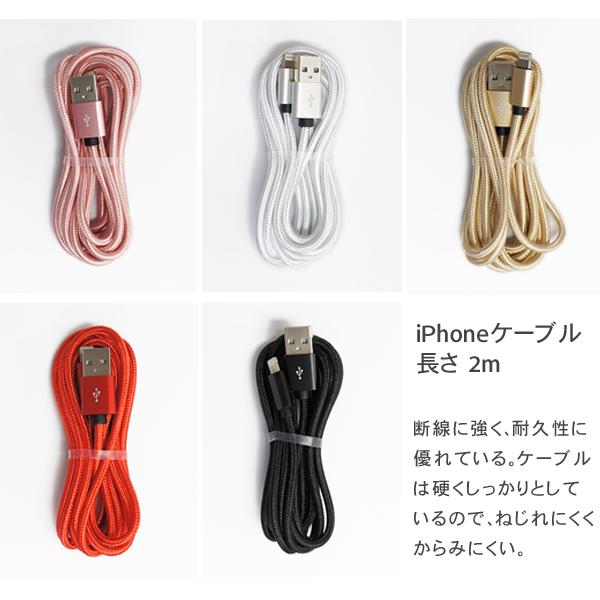 iPhoneケーブル 急速充電・データ転送 iPad/iPhone 長さ2m 全5色 ピンク/ゴールド/シルバー/レッド/ブラック USBケーブル 充電 取り込み U1