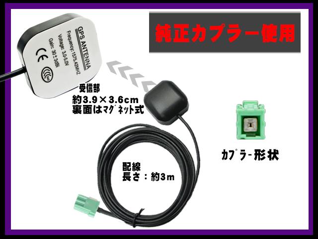 高感度 最新ICチップ搭載 GPSアンテナ トヨタディーラーオプションナビ メーカオプションナビ イクリプス ケンウッド 等 【緑四角カプラ】