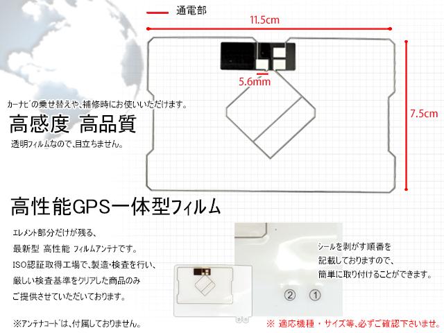 高感度GPS一体型地デジフィルムアンテナ1枚 【トヨタ、イクリプス、カロッツェリア等用】