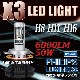 車検対応 X3 LED PHILIPS H8/H11/H16 ファンレス 一体型 12000LM  KIT  LEDライト ノイズキャンセラー X3 H8/H11/H16
