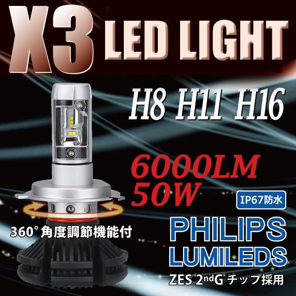 車検対応 PHILIPS H8/H11/H16 ファンレス 一体型 X3 LED 12000LM  KIT  LEDライト ノイズキャンセラー X3 H8/H11/H16