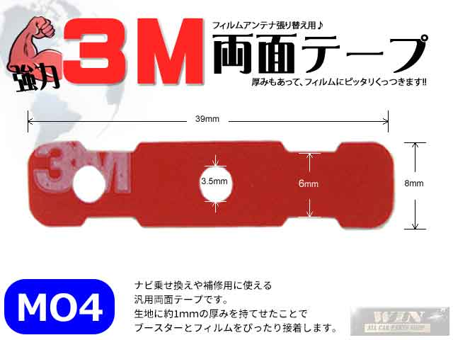 両面テープ♪強力3M★フィルムアンテナ用 ナビの乗せ換え、ガラスの張替等に♪ MO