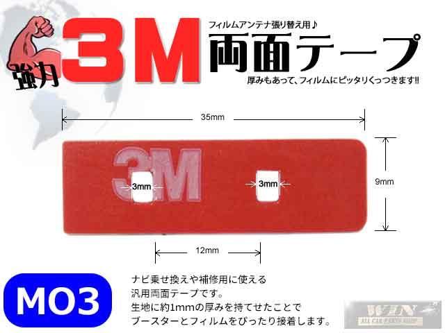 強力3M★両面テープ♪フィルムアンテナ用 ナビの乗せ換え、ガラスの張替等に♪ MO