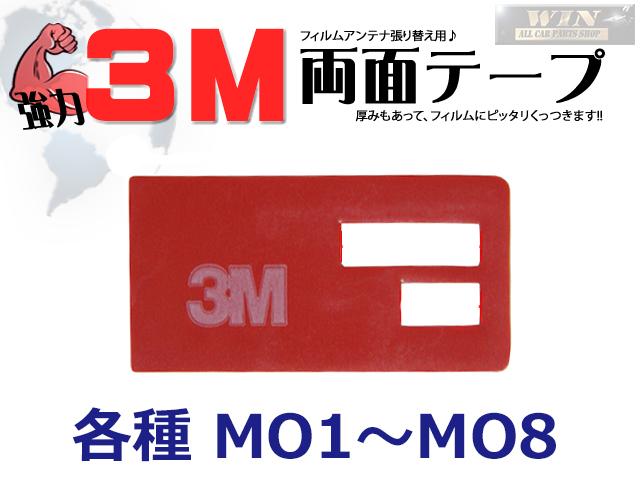 フィルムアンテナ用 強力3M 両面テープ♪ナビの乗せ換え、ガラスの張替等に♪ 各種選べる MO