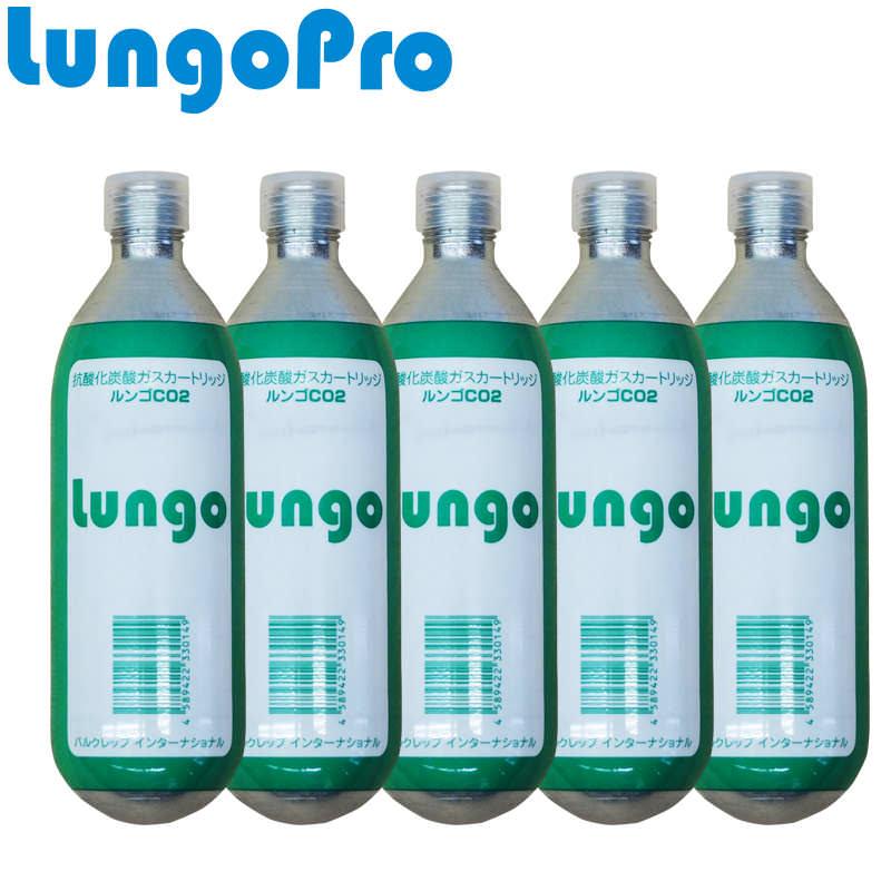 抗酸化ガスカートリッジ ルンゴCO2(炭酸) 5本セット