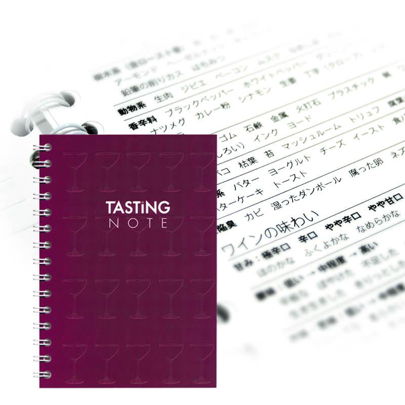 ワイン テイスティングノート