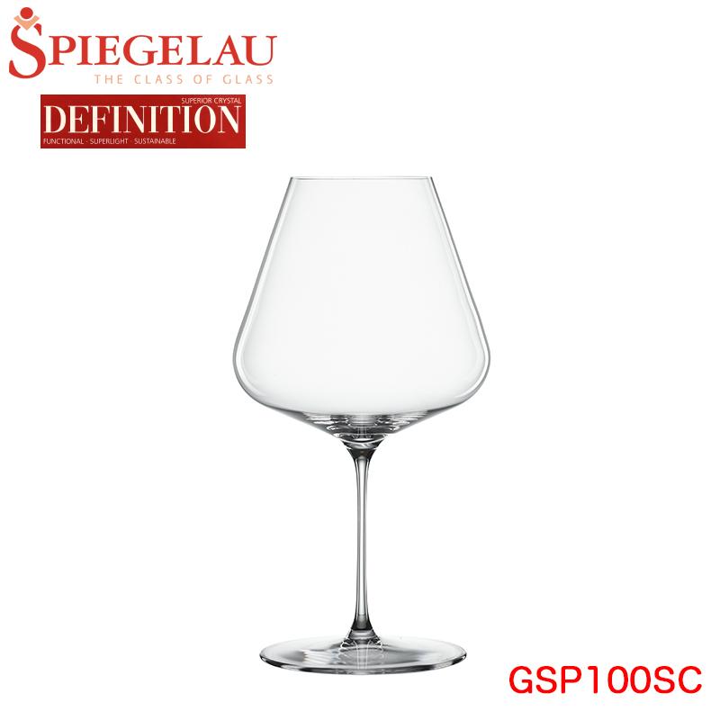 シュピゲラウ DEFINITION ディフィニション ブルゴーニュグラス