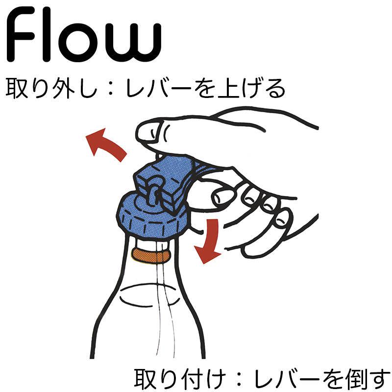 flow ボトルストッパー ピンク