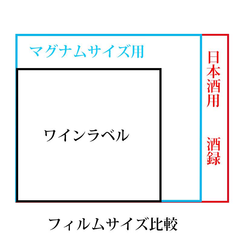 「酒録」日本酒ラベルレコーダー10枚入