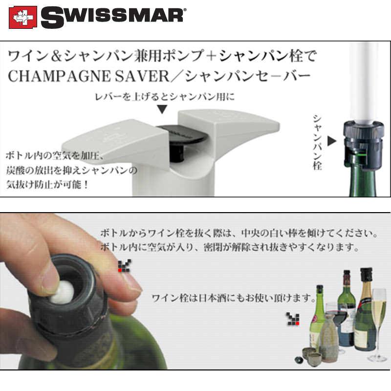 ワイン&シャンパンセーバー