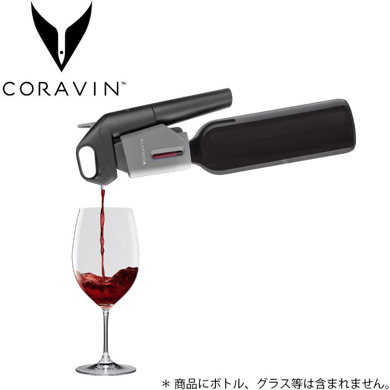 CORAVIN コラヴァン モデル3