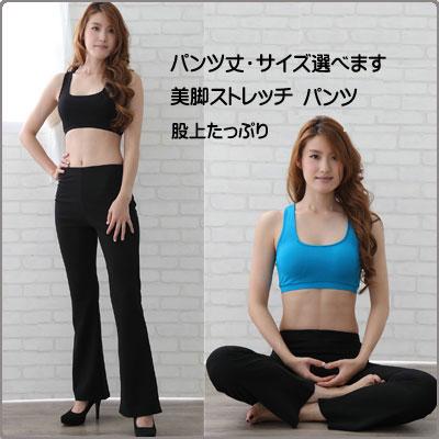 定番ジャズダンスパンツ衣装のストレッチ美脚ブーツカットパンツ黒|31062