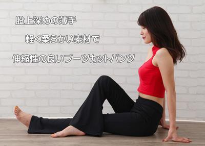 ジャズダンスパンツ衣装のストレッチ美脚ブーツカットパンツ|23020
