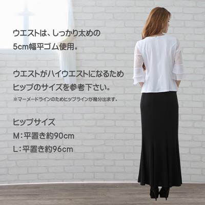 コーラス 衣装 ロングスカート カタログ 無料 大正琴 合唱 演奏会 発表会 第九 八枚はぎマーメードロングスカート 黒 20645-k